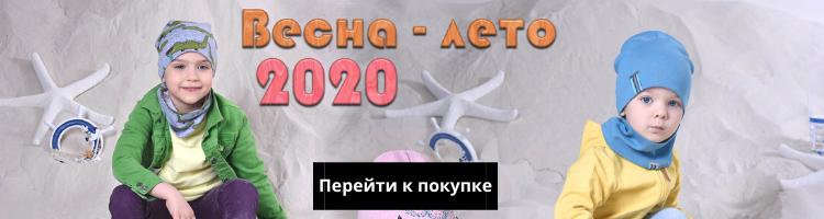 Новинки демисезонных шапок 2020